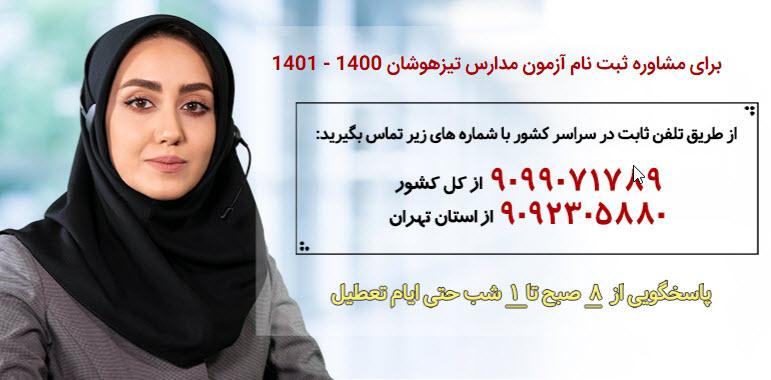 مشاوره ثبت نام آزمون مدارس تیزهوشان 1400 - 1401